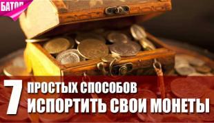 Способы испортить свои монеты