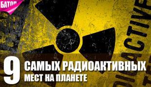 Самые радиоактивные места в мире