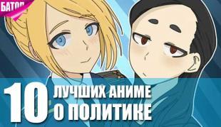 лучшие аниме о политике