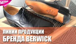 Обувь Berwick - история бренда и линии продукции