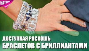Доступная роскошь браслетов с бриллиантами