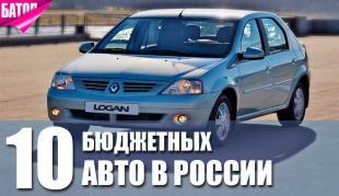 бюджетные авто в России