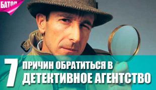 ТОП 7 причин обратиться в детективное агентство (примеры услуг)