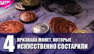естественно и искусственно состаренные монеты