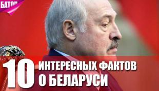 10 удивительных фактов о Беларуси