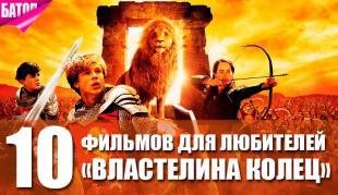 Фэнтезийные фильмы для любителей Властелина колец