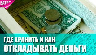 Деньги: где хранить, зачем откладывать и как это делать?