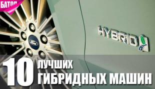 лучшие гибридные машины