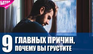 главные причины почему вы грустите