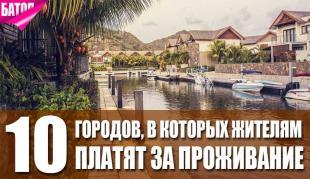 города, которые платят своим жителям за проживание