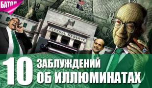 10 заблуждений о тайном обществе Иллюминатов