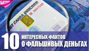 Интересные факты о фальшивых деньгах