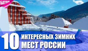 Самые интересные зимние места России