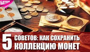 Как безопасно хранить коллекцию монет