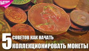 5 советов как начать коллекционирование монет