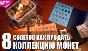советы о том, как продать полученную в наследство коллекцию монет