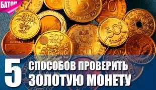Самые точмые проверенные способы определения подлинности золотых монет