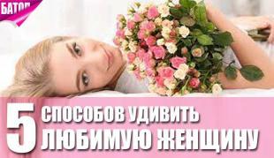 Как удивить любимых женщин - 5 лайфхаков