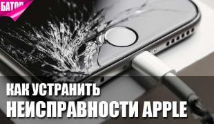 Как устранить неисправности Apple