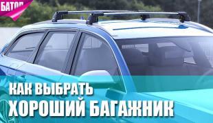 Как выбрать хороший багажник на автомобильные рейлинги