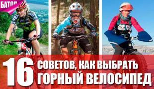 Как выбрать горный велосипед - 16 советов