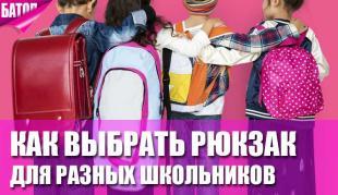 Как выбрать рюкзак для школьников разного возраста