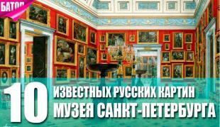Выдающиеся картины Русского Государственного музея Санкт-Петербурга