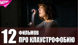 фильмы про клаустрофобию