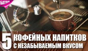 кофейные напитки с незабываемым вкусом