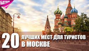 Лучшие туристические места в Москве, которые стоит посетить