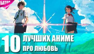 лучшие аниме про любовь