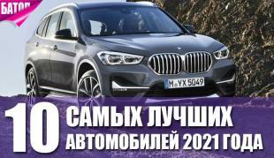 ТОП 10 лучших автомобилей 2021 года
