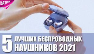 Топ-5 беспроводных наушников в 2021 году