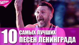 лучшие песен Ленинграда