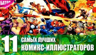 Лучшие комикс-иллюстраторы