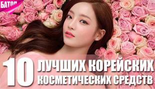 Лучшие корейские косметические продукты