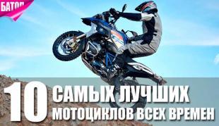 лучшие мотоциклы всех времен