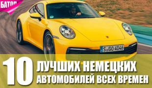 10 лучших немецких автомобилей всех времен