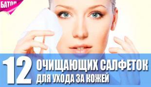 Лучшие очищающие салфетки для лица