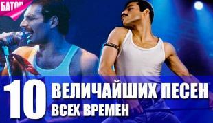 лучшие песни в мире всех времен