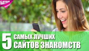 ТОП 5 популярных сайтов знакомств