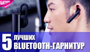 5 лучших Bluetooth-гарнитур