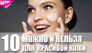Советы способствующие сохранению красоты кожи и то, чего делать нельзя