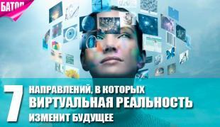 направления, в которых виртуальная реальность изменит будущее