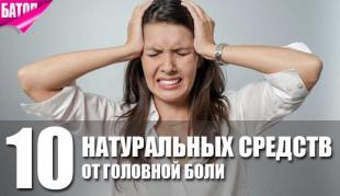 натуральные средства для лечения головной боли
