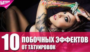 негативные побочные эффекты татуировок