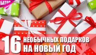 16 необычных подарков на Новый год