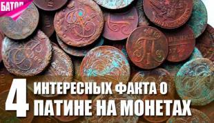 4 факта о влиянии патины на монеты и их ценность