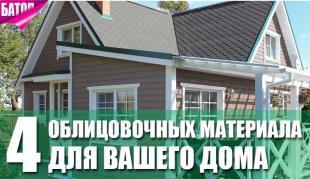 4 лучших облицовочных материала для вашего дома