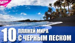 пляжи мира с чёрным песком